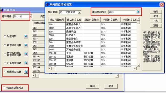 東莞財務軟件