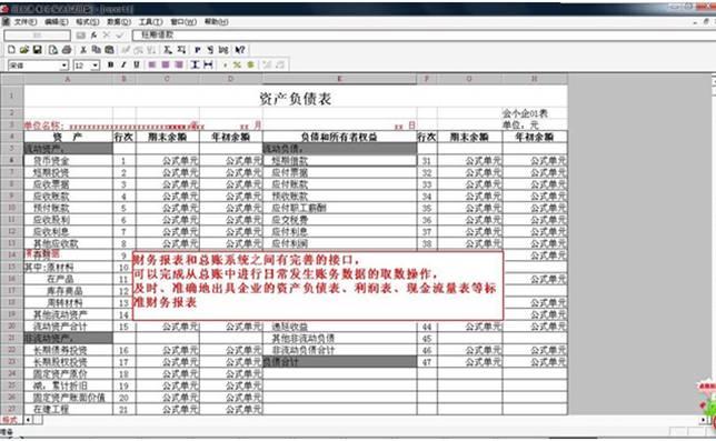 东莞财务软件