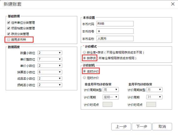 东莞用友软件-东莞ERP系统