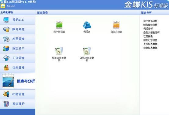 东莞金蝶软件