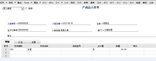 东莞ERP系统