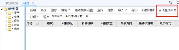 东莞用友软件