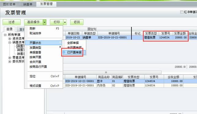 東莞ERP系統