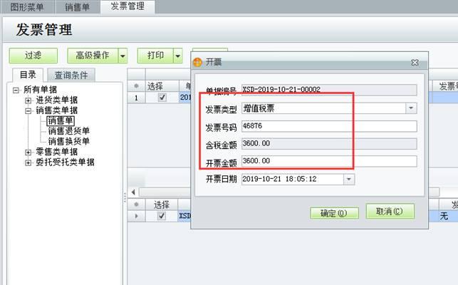 深圳ERP系統