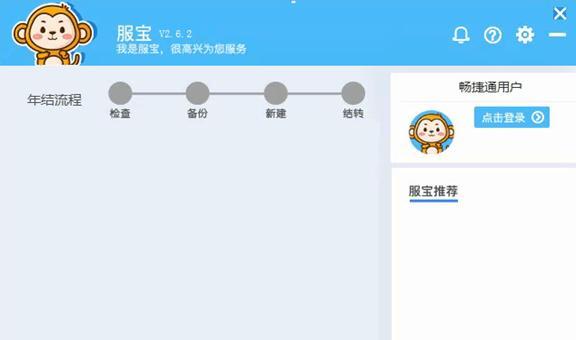 深圳用友软件