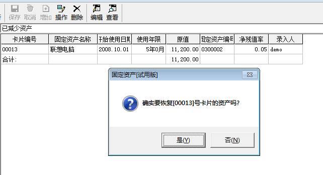 用友财务软件